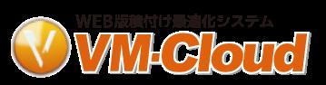 VM-Cloud MV-クラウド